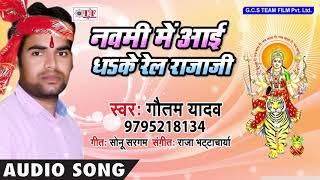 Navami Aayi Dhake Rail Rajaji ~ Gautam Yadav Mata Bhajan Song ~ Bhojpuri Devi Song 2018 ~ Team Film