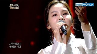 Song Sohee - Will Forget You | 송소희 - 나는 너를 [Immortal Songs 2 / 2017.12.30] width=