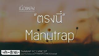 ตรงนี้ (Still Here) - Manutrap (เนื้อเพลง)