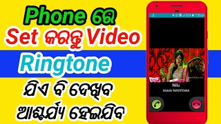||odia||How to set video ringtone on smartphone