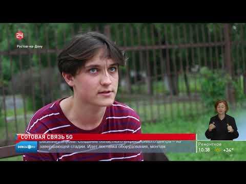 Информирование жителей Ростовской области по вопросу радиофобии, связанной с установкой базовых станций сотовой связи