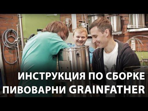 MirBeerTV - инструкция по сборке пивоварни Grainfather!