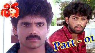 Shiva Telugu Movie Part 01/12     Nagarjuna, Amala    Shalimarcinema width=