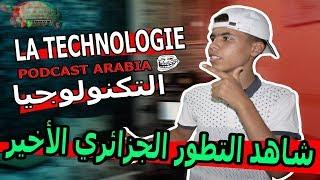 التكنولوجيا في الجزائر La Technologie en Algérie by Mr Fathi