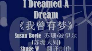 I Dreamed A Dream 《我曾有梦》 (with lyrics and Chinese translation)
