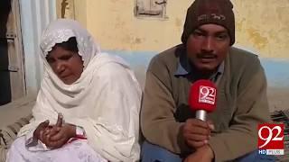 Basir Pur: Blind family needs help - 15 January 2018 - 92NewsHDPlus