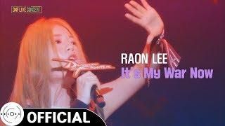 [2017 DnF LIVE CONCERT] Raon Lee - It's My War Now