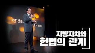 지역MBC공동기획 자치분권대학특강 자치분권으로 꿈꾸다 -9- 다시보기