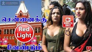 Chennai need a red light area - 2DAYCINEMA.COM width=