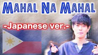 JAPANESE COVER MAHAL NA MAHAL!!!!!!!!!!!!(WITH UKULELE)