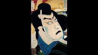 Kabuki Yooo Sound Effect