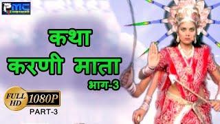 Rajasthani Hit* कथा   श्री करणी माता भाग-3 Prakash Gandhi Hit Katha (Karni Mata Part-3) width=