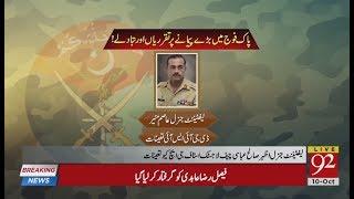 Lt Gen Asim Munir appointed DG ISI: ISPR | 10 Oct 2018 | 92NewsHD