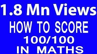 गणित में अच्छे मार्क्स कैसे लाये   How To Score 100/100 in Maths   Maths Tips, Maths Tricks in Hindi