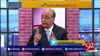 Ikram Hoti: Unless the labor do not get respect, the vote cannot be respected| 1 May 2018 | 92NewsHD