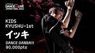 イッキ (DANCE GAMBA!!!) DANCE@LIVE JAPAN FINAL 2014 KIDS Finalist TRAILER