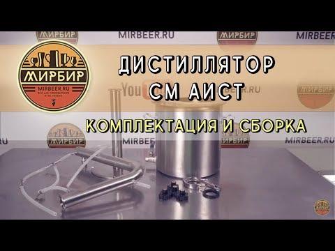 Дистиллятор СМ Аист. Комплектация и сборка.
