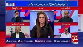 News Room : Bilawal says 'judicialisation of politics' not good for democracy- 02 April 2018