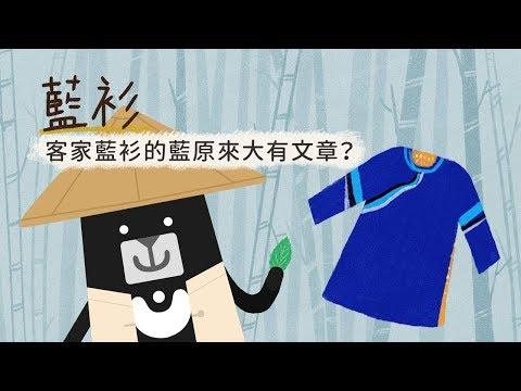『客家藍衫的藍原來大有文章?!』- 客客客棧之啤俠客傳 第1集 - YouTube