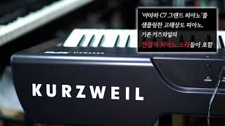 KURZWEIL SP6 Preview