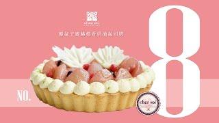 手繹生活// 覆盆莓蜜桃橙香奶油起司塔 Raspberry Peach Cream Cheese Tart