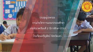 งานประชุมผู้ปกครองแผนกประถมศึกษา  วันเสาร์ ที่ 24 พฤศจิกายน 2561