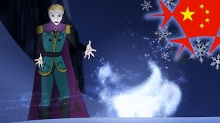 Frozen - Let It Go《随它吧》- 孫豆爾 - Chinese Mandarin(普通话) Male version(男版)