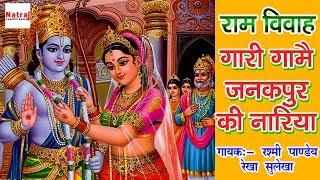 Gari Game Ganakpur Ki Nariya | Shree Ram Vivah | Rashmi Pandey, Rekha Shukla | Bhakti Bhajan
