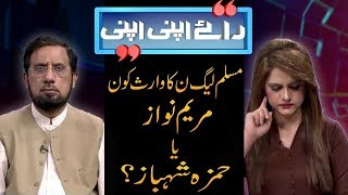 Raey Apni Apni | PTI and PMLN  facing issues regarding tickets distribution | 23 June 2018