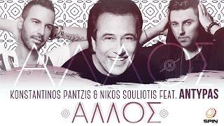 Konstantinos Pantzis & Nikos Souliotis feat. ANTYPAS - Άλλος | Allos - Stixoi Spyros Giatras