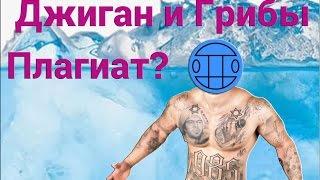 Грибы - Тает Лёд и Джиган - Дни и Ночи (Плагиат?)