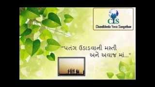 Chandkheda Yuva Sangathan ( Pakshi Bachav Maha-Abhiyan) width=