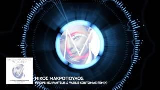 Nikos Makropoulos - Mporei  (DJ Pantelis & Vasilis Koutonias Official Remix)