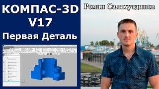 КОМПАС-3D V17. Первая деталь Основание    Роман Саляхутдинов