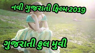 ભાદર તારા વહેતા પાણી ગુજરાતી ફિલ્મ    New Gujarati Full Movie 2018    ઉપેન્દ્ર ત્રિવેદી ની ફિલ્મ