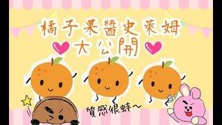晴奈丨橘子果醬史萊姆大公開ww小廢片❤️❤️❤️❤️