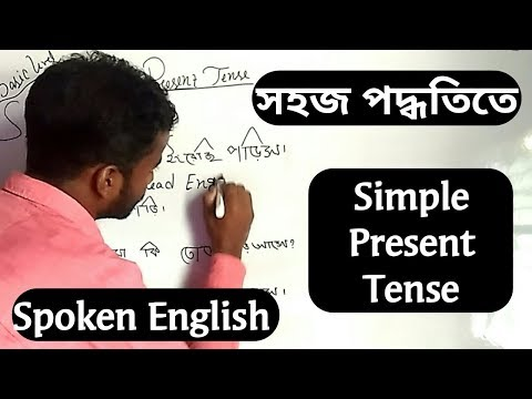 Download thumbnail for Simple_Present_Tense || সহজ