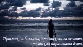 Не ме заслужаваш - Мариела Челебиева