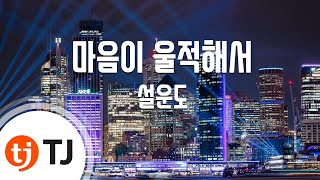[TJ노래방] 마음이울적해서 - 설운도 / TJ Karaoke
