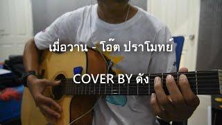 เมื่อวาน - โอ๊ต ปราโมทย์ Cover by ดัง