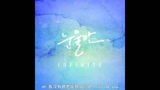 Infinite(인피니트) -눈물만 (Only Tears) 中文字幕