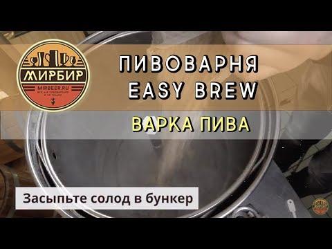 Пивоварня Easy Brew