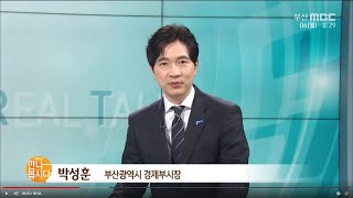 박성훈 부산광역시 경제부시장 다시보기