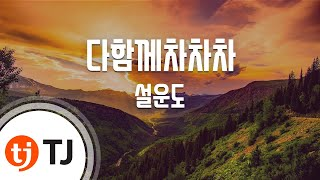 [TJ노래방] 다함께차차차 - 설운도(Seol, Woon-Do) / TJ Karaoke