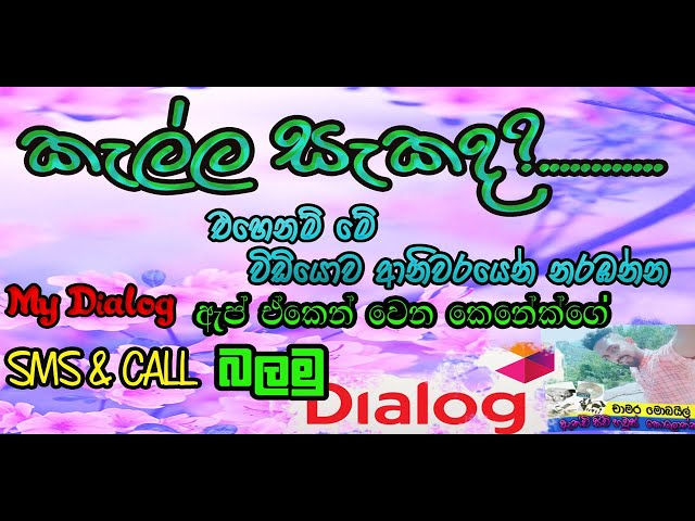 Download thumbnail for How To Sms Call Hack Sinhala [ GF, BF Sms