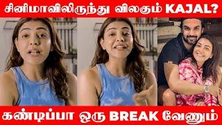 கணவருடன் சேர்ந்து Full Time Business-ல் களமிறங்கும் Actress Kajal Aggarwal..?   Tamil Cinema   News