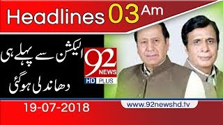 News Headlines | 3:00 AM | 18 July 2018 | 92NewsHD