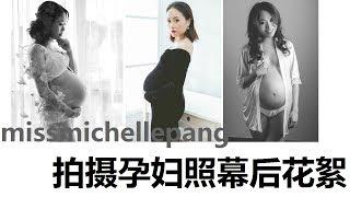 missmichellepang vlog 拍摄孕妇照幕后花絮