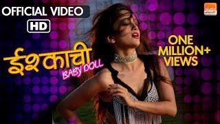 Ishqachi BabyDoll | इश्काची बेबीडॉल | Full Song | Manasi Naik | Swaroop Bhalwankar | Sangeet Marathi width=