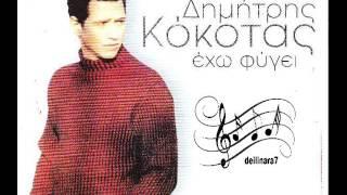 Δημήτρης  Κόκοτας ~ Τώρα βγαίνω τις νύχτες // Dimitris Kokotas ~ Tora vgeno tis nyxtes [HQ]